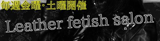 /leather-fetishism-salon/ 